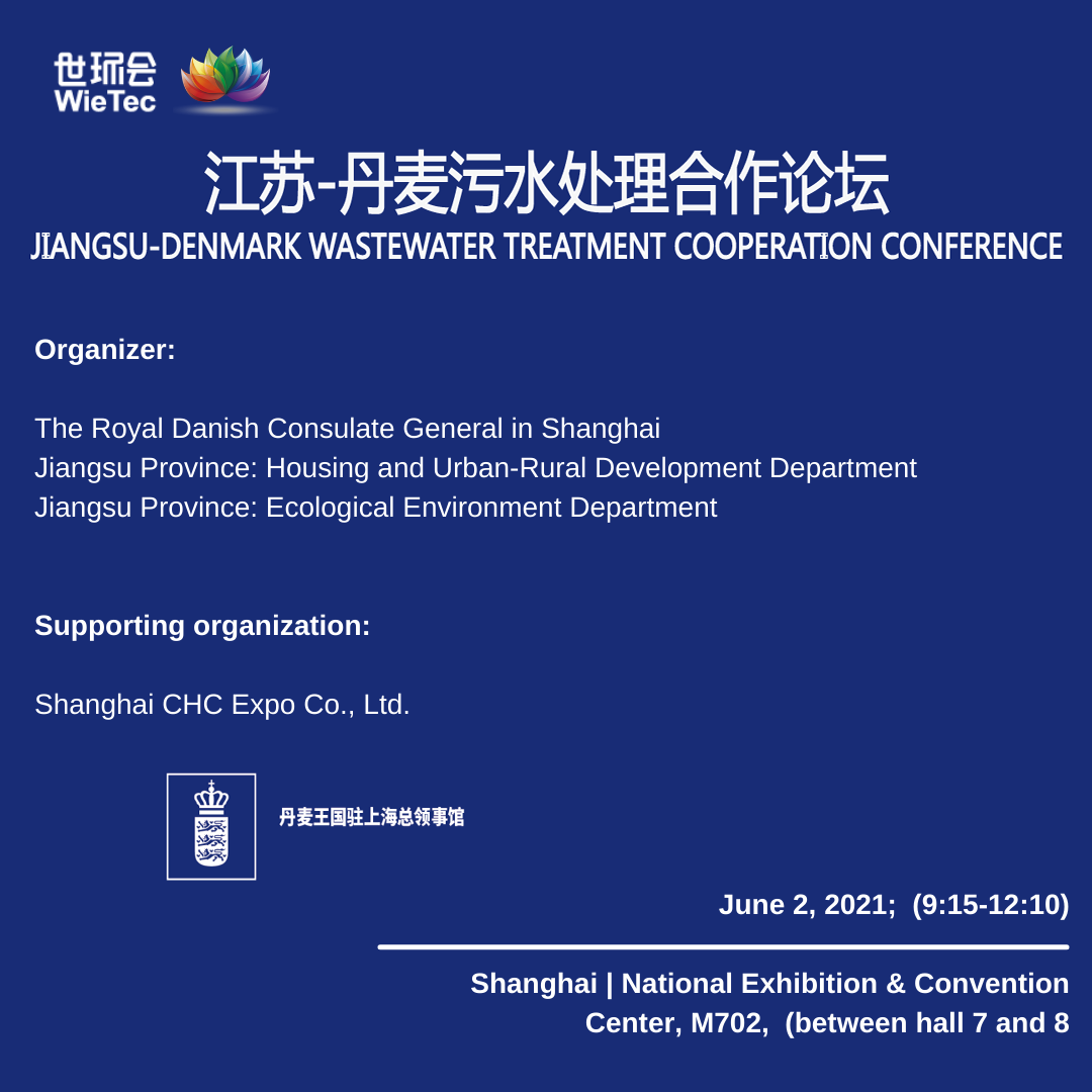 Jiangsu – Denmark Wastewater Treatment Cooperation Conference
